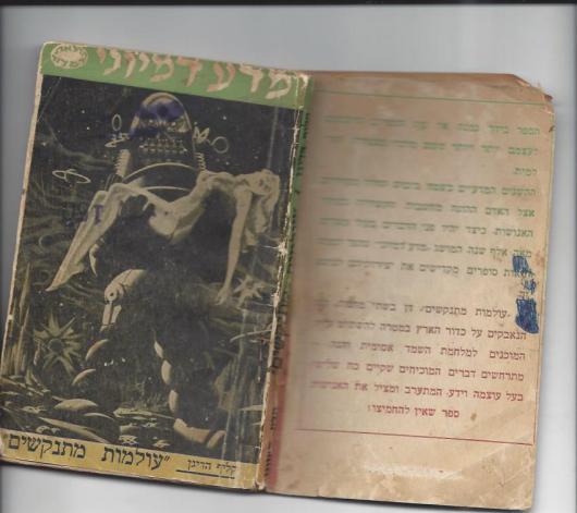 Planète interdite hébreu