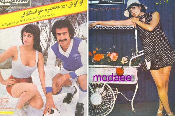 Photos de magazine représentant des femmes en Iran dans les annees 70 Jewpop