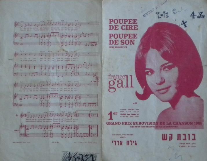 France Gall The Yarkon Trio Poupé de cire pouée de son JewPop
