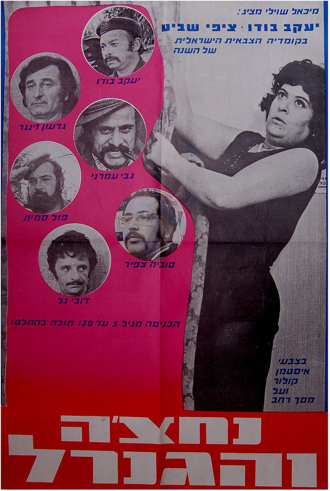 Tzipi Shavit Bourekas poster JewPop