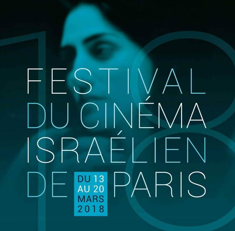 Festival cinema israelien Paris Jewpop