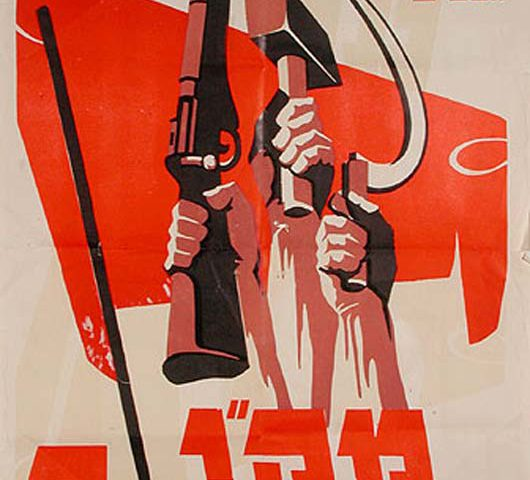 Parti communiste israélien Jewpop