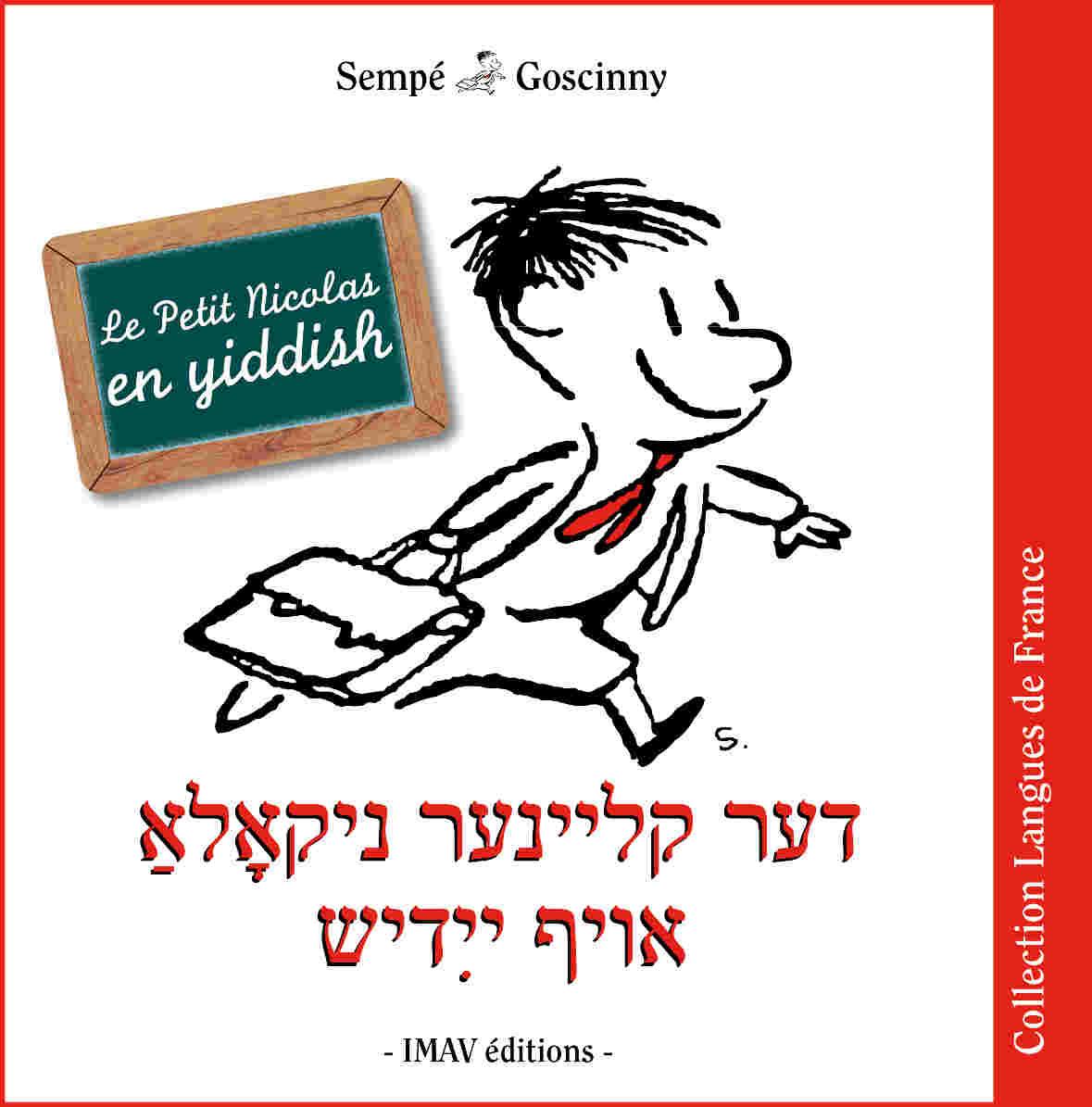 Petit Nicolas yiddish