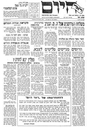 journal Doar Hayom Jewpop