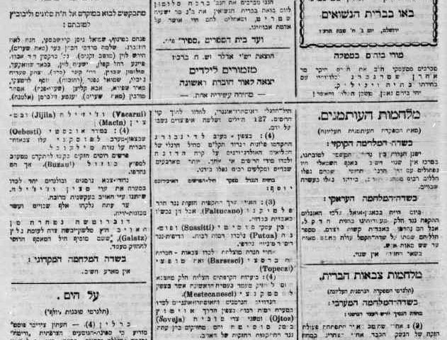 journal Herut Jewpop