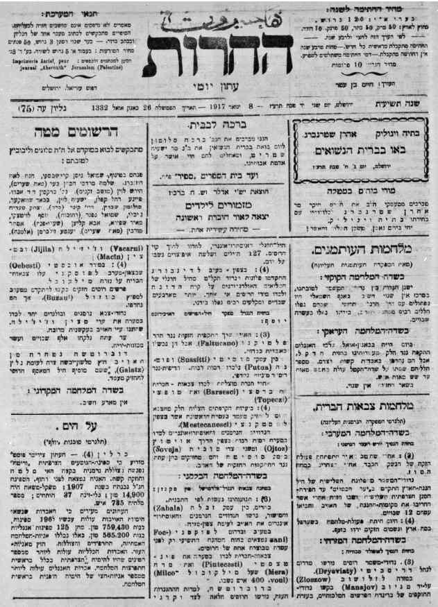journal Herut Jewpop