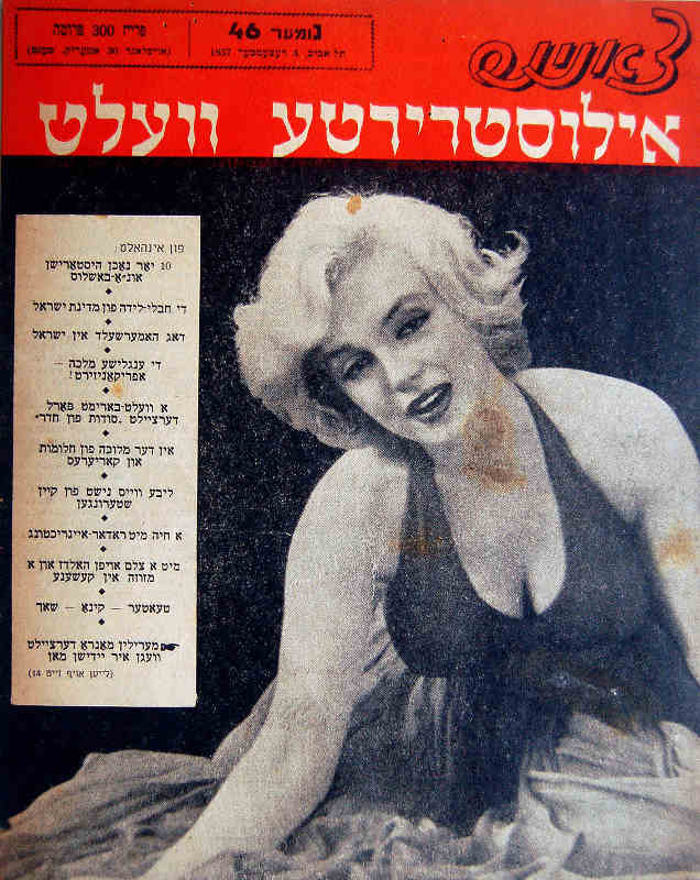 magazine yiddish israélien figurant Marylin Monroe en couverture - Salomon Rabbi Jacob