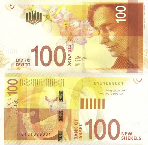 Photo d'un billet de 100 shekels israéliens Jewpop
