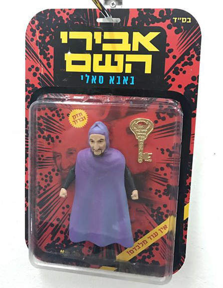 Photo représentant la figurine du rabbin Baba Salé en super-héros Ravengers Jewpop