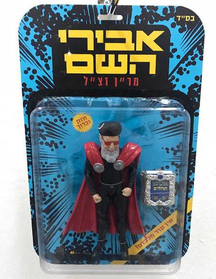 Photo représentant la figurine du grand rabbin Ovadia Yossef en super-héros Ravengers Jewpop