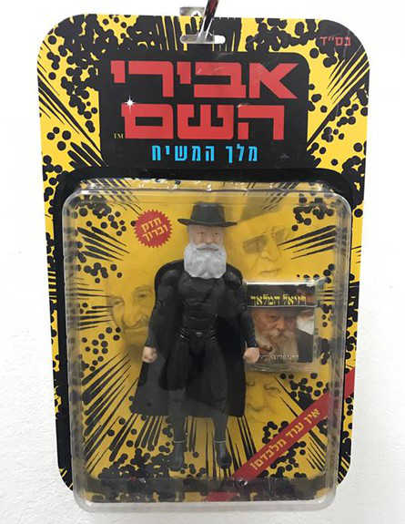 Photo représentant la figurine du rabbi de Loubavitch en super-héros Ravengers Jewpop