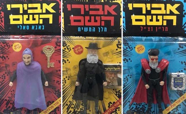 Photo représentant des figurines de rabbins super-héros Ravengers Jewpop