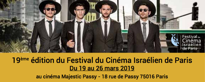 Bannière festival cinéma israélien de Paris Jewpop