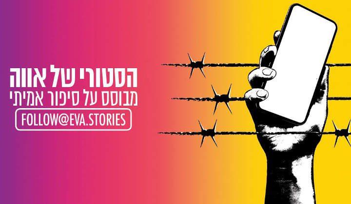Visuel promotionnel du compte Instagram Eva Stories Jewpop