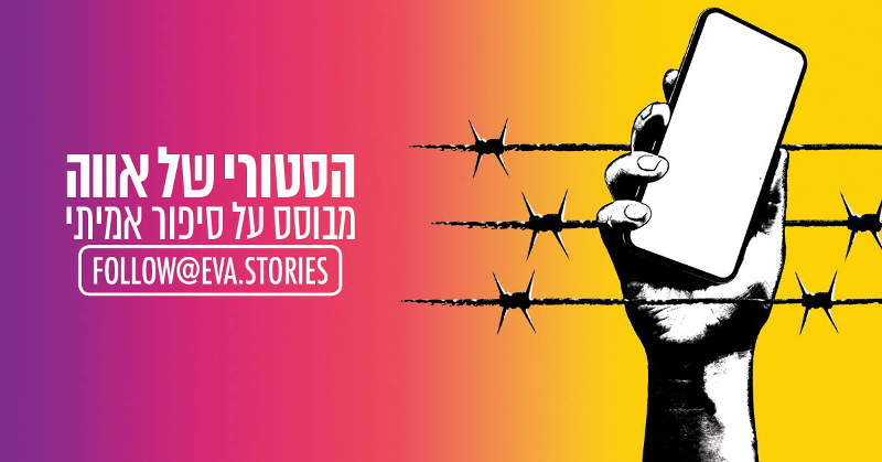 Visuel promotionnel du compte Instagram Eva Stories Jewpop