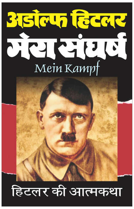 Couverture de Mein Kampf de Hitler en Hindi Jewpop