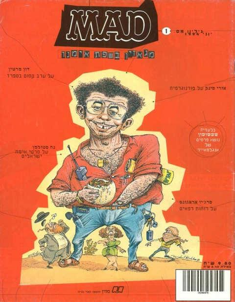 Couverture de Mad Israel Kichka Jewpop