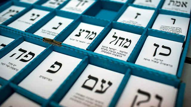 Photo de bulletin de vote Israel Jewpop