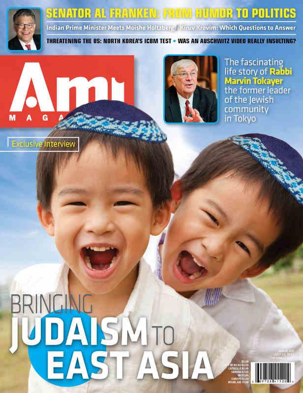 Couverture du magazine Ami Jewpop