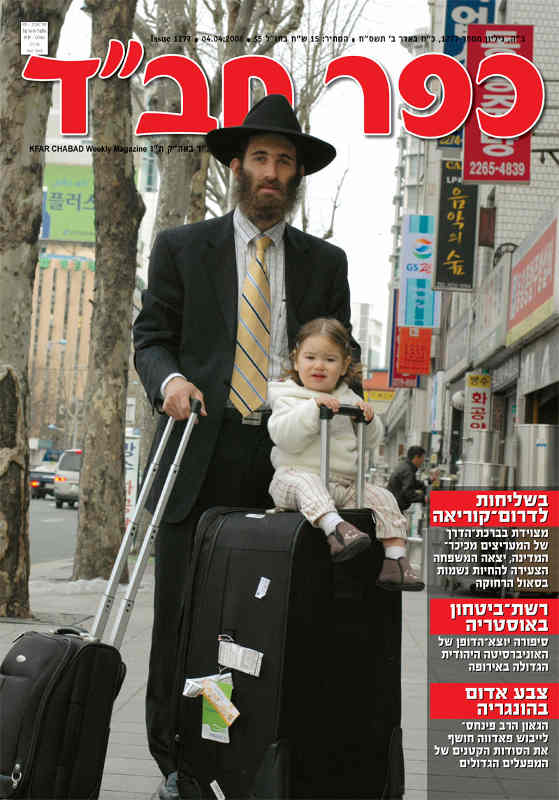 Couverture du magazine Kfar habad 2008 Jewpop