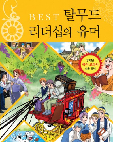 Manga coréen talmud Jewpop