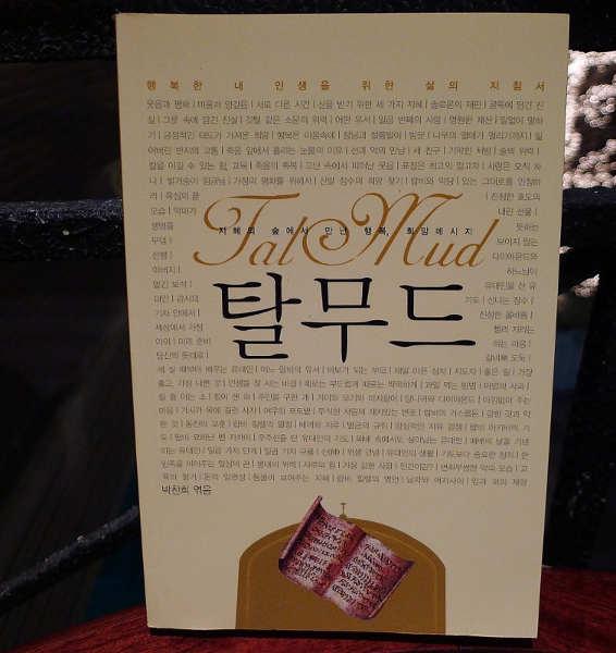 Photo d'un traité de Talmud en coréen Jewpop