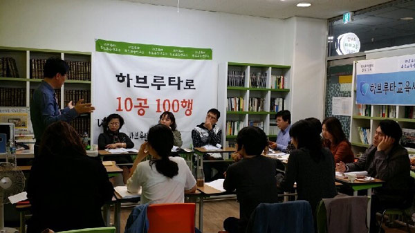 Cours de Talmud Seoul Corée du sud Jewpop