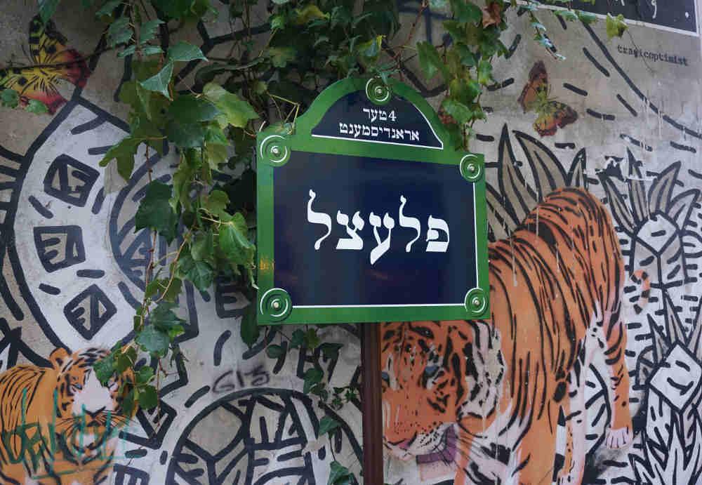 Photo de la plaque en yiddish apposée rue des Rosiers Pletzl Jewpop