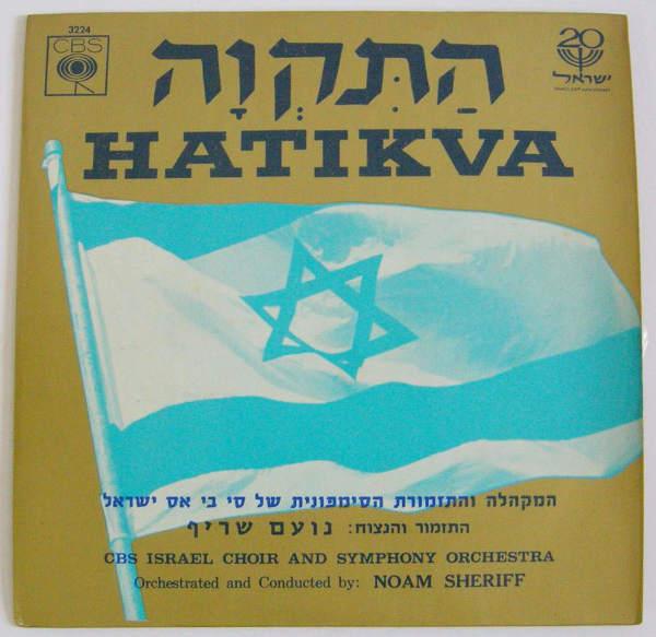 Pochette vinyl Hatikva Jewpop