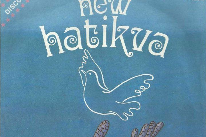 Pochette du vinyl Hatikva hervé Houzy Jewpop