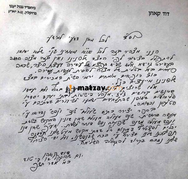 Copie d'une lettre du rabbin Dovod Cohen Jewpop