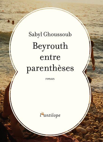 Sabyl Ghoussoub livre Jewpop