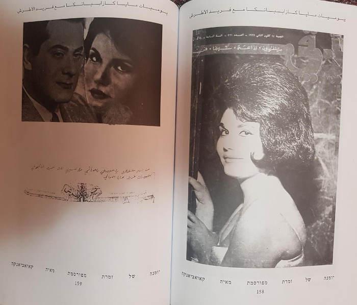 Maya Casabianca et Farid el-Atrache Jewpop