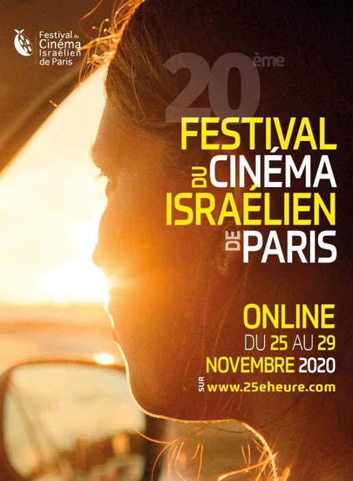 Affiche 20ème Festival cinéma israélien en ligne Jewpop
